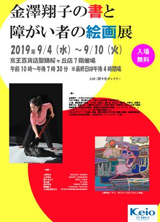 聖蹟桜ヶ丘ポスター450.png
