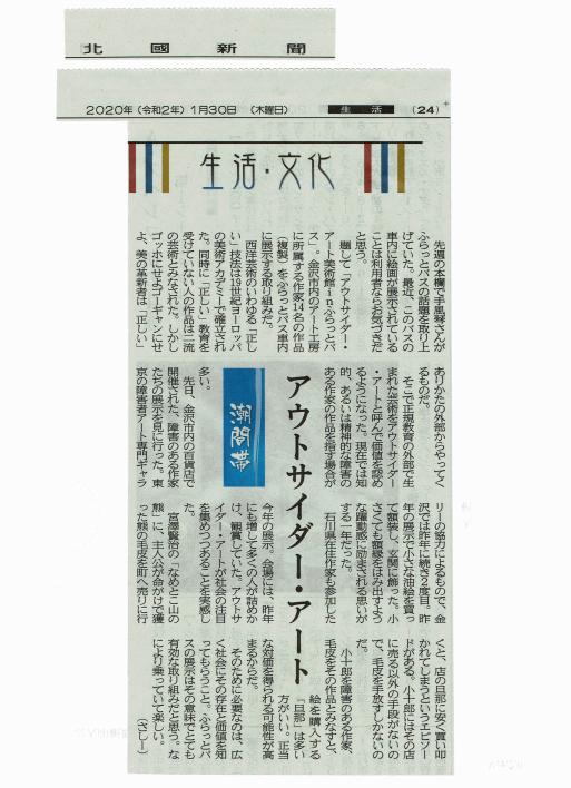 北國新聞・エムザ記事.PNG