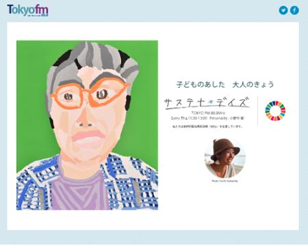 十亀史子・サステナ・デイズ・450.png