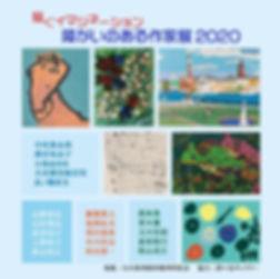 騒ぐイマジネーション2020・HP用画像600.jpg