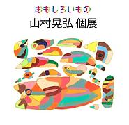 山村晃弘・池袋個展・HP.PNG