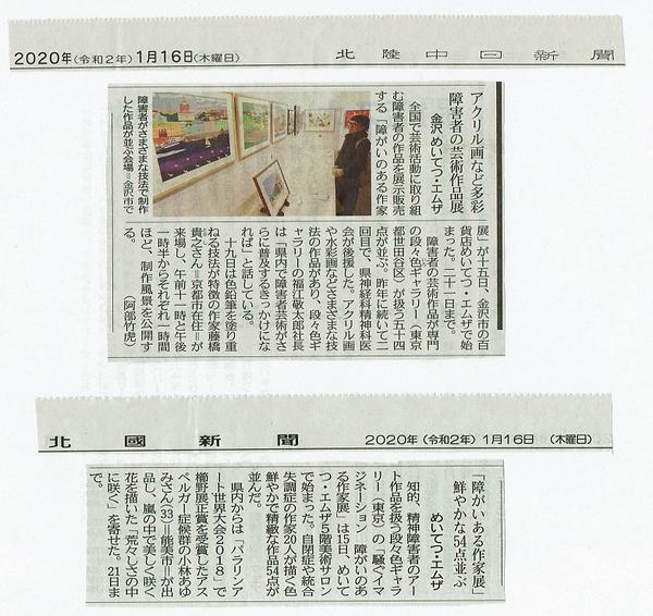 北陸中日新聞・エムザ.PNG