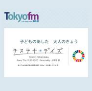 TOKYO FM サステナデイズ