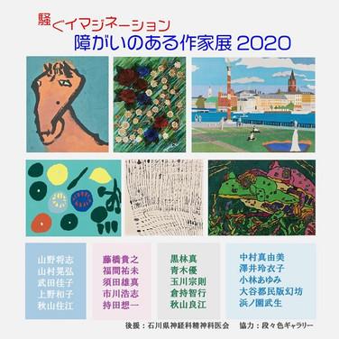 騒ぐイマジネーション 2020