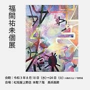 福間祐未個展・松坂屋インスタ・350.png