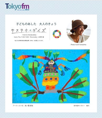 サステナデイズ・ミジンコ・450.jpg