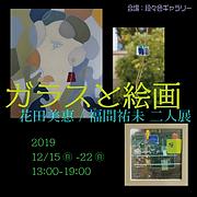 ガラスと絵画・インスタ用・400.png