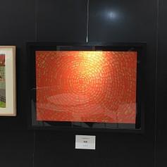 金澤翔子の書と障がい者の絵画展