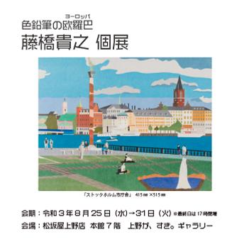 藤橋貴之・松坂屋インスタ・350.png