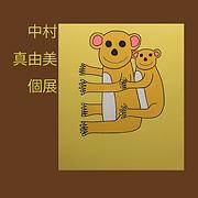 中村真由美・インスタ・HP用.PNG