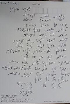 מכתב.jpg
