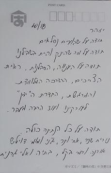 מכתב תודה.jpg