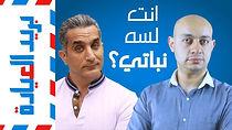 باسم يوسف | Plant Based diet | بريد العيادة