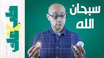 السرطان بيهرب من الثوم وبيجري ناحية الذهب !!!😮😮 - طب ولا عك؟