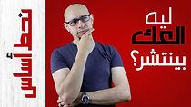 ٦ أسباب لانتشار العك في بلادنا - ألف باء طب
