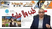 """قناة """"فكر تاني"""" - د كريم علي - طب ولا عك؟"""
