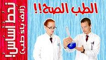 🏥 الطب المبني على الدليل - ألف باء طب