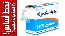 بلاسيبو و نوسيبو - الآثار الوهمية للأدوية - ألف باء طب