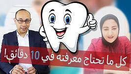 الطب والعك في الأسنان | حشو الزئبق | ابتسامة هوليوود | تبييض الأسنان | قناعات وخرافات |د.أمنية منصور