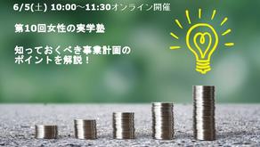 【第10回女性の実学塾】知っておくべき事業計画のポイントを解説!