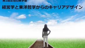 【第1回女性の実学塾】経営学と東洋哲学からのキャリアデザイン