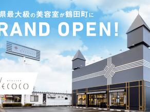 アトリエグループ県内最大級の美容室が鶴田町に9/10(金)グランドオープンしました!