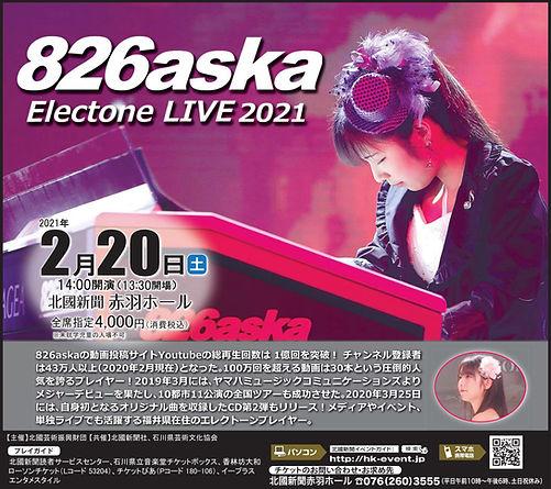 _826aska告知広告(北國)※延期版_01.jpg