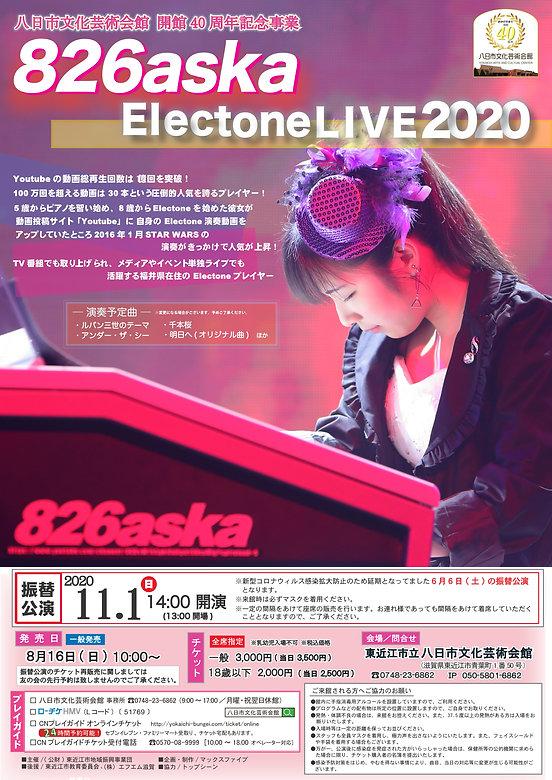 11.1 826aska仮チラコロナ対応_01.jpg