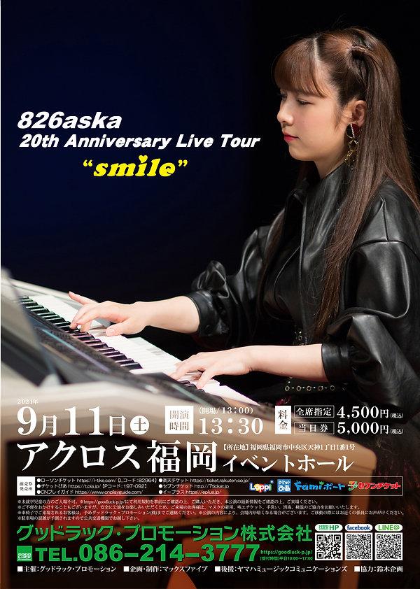 826aska(福岡)チラシ.jpg