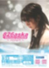 826aska_2020チラシA4(最終盤)_01.jpg
