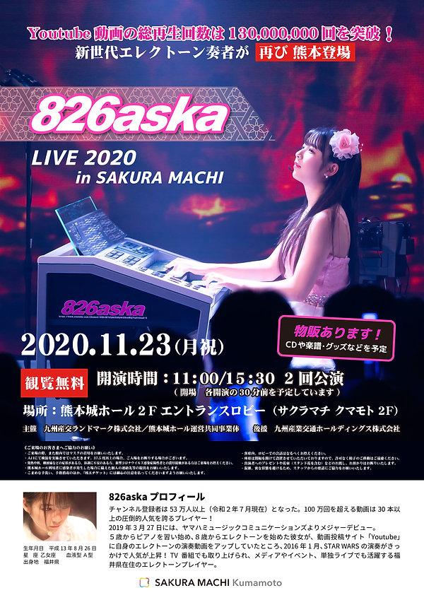修正03_826aska_live2020.jpg