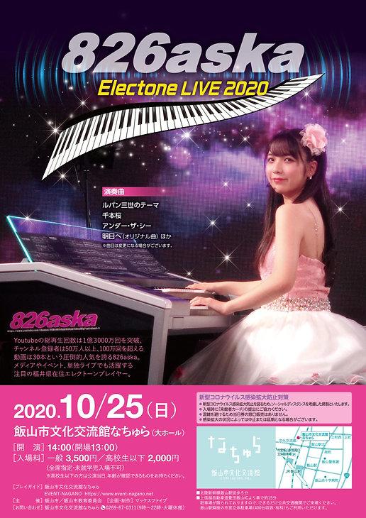 20201025(飯山市文化交流館)826aska_01.jpg