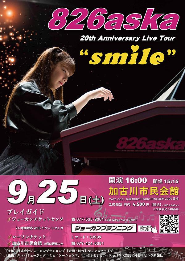 B2-826aska加古川2021_01.jpg