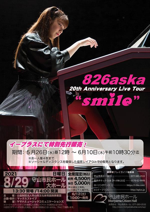 826aska_2021チラシA4(先行情報_時間表記変更後).jpg