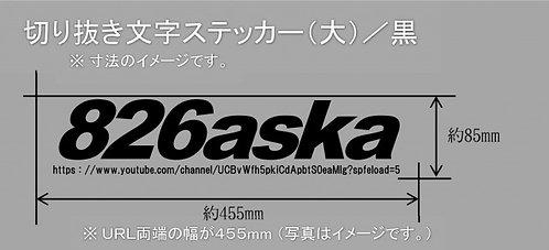 切り文字ステッカー(大)/黒1