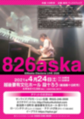 826askaA4チラシ_01.jpg