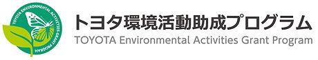 ⑤トヨタ環境活動助成プログラム_ロゴ.jpg
