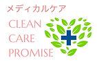 メディカルケア CLEAN CARE PROMISE