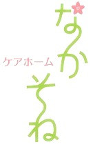 Care Home Nakasone logo mark