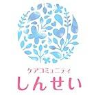 Care community Shinsei logo mark