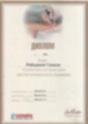 сертификат мастеров салон красоты винтаж в текстильщиках