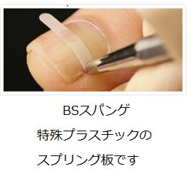 巻き爪ケア~B/Sスパンゲ編~