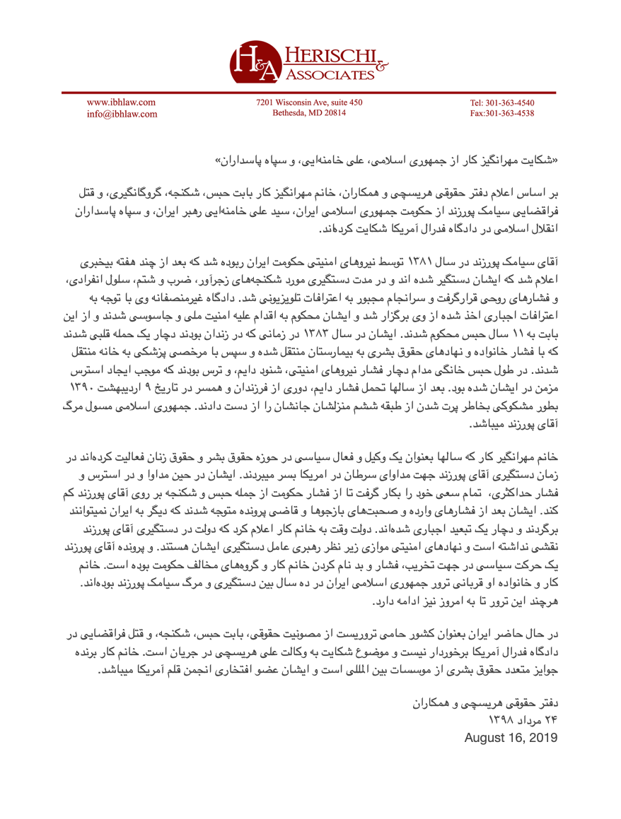 farsi press release kar by Ali Herischi