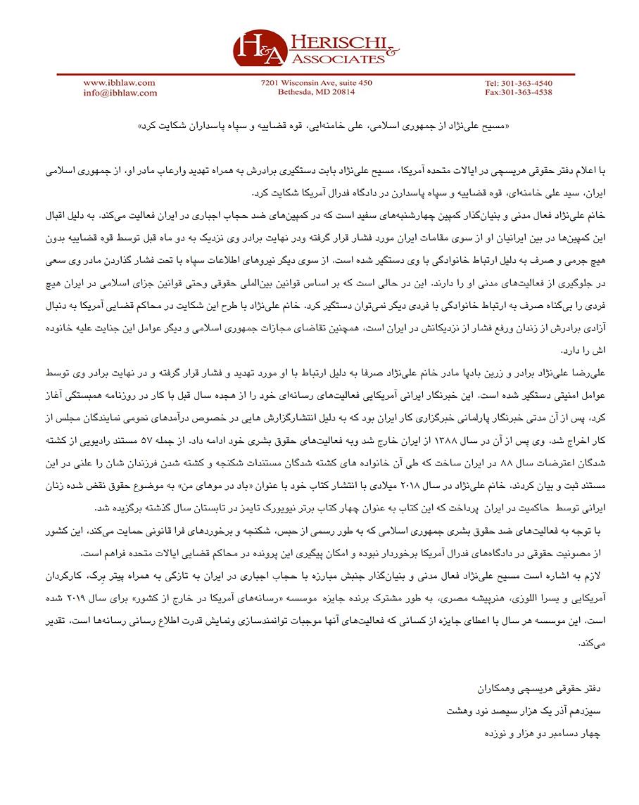 Masih Press Release.png