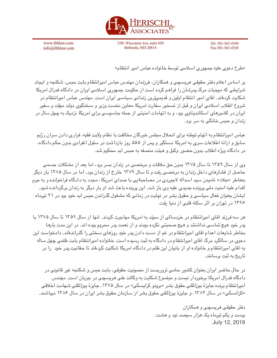 farsi press release .png