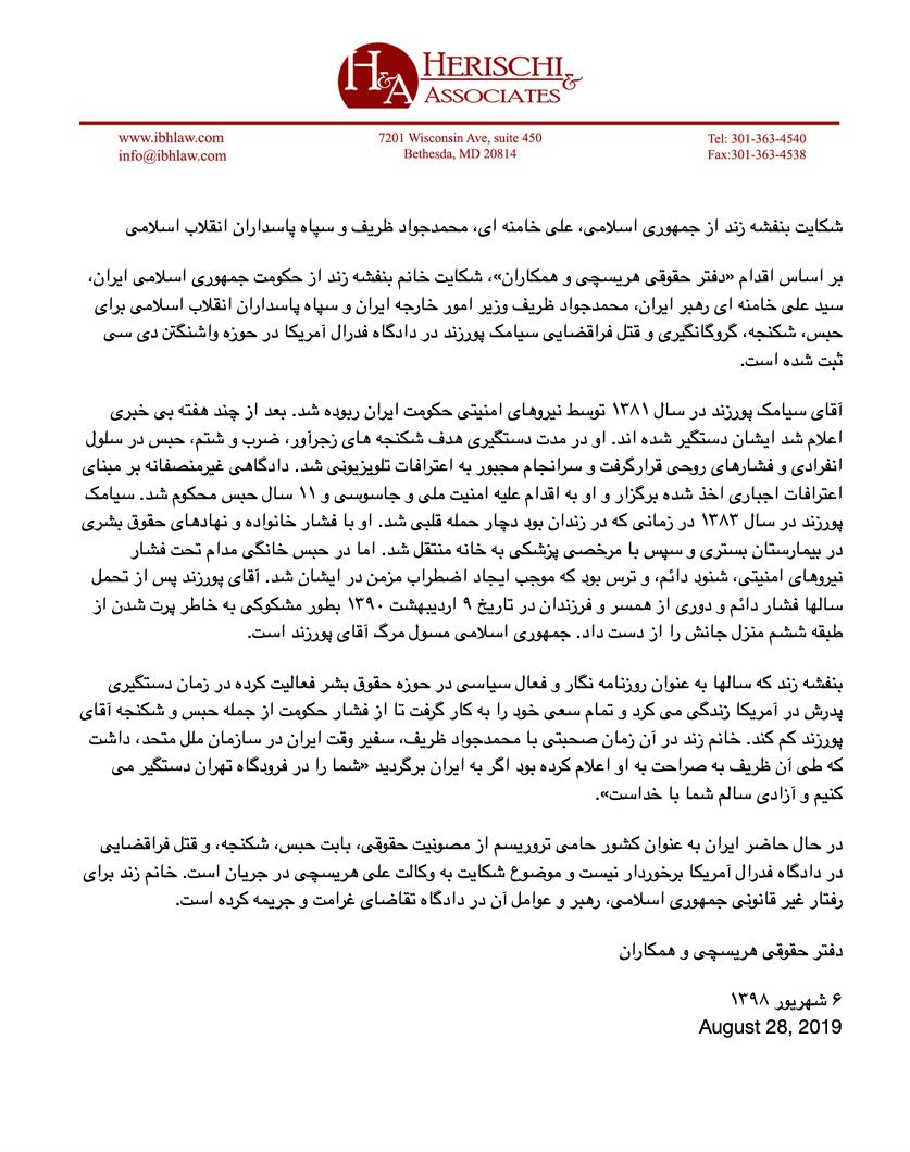 Ali Herischi Banafsheh Zand .png