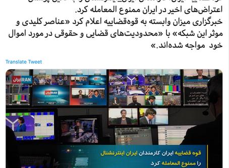 قوهقضاییه کارمندان یک شبکه ماهوارهایی خارج از کشور را ممنوع المعامله کرد