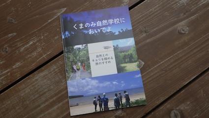 冊子「くまのみ自然学校へおいでよ」無料送付します