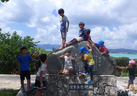 保育所の親子遠足〜鳩間島へ〜