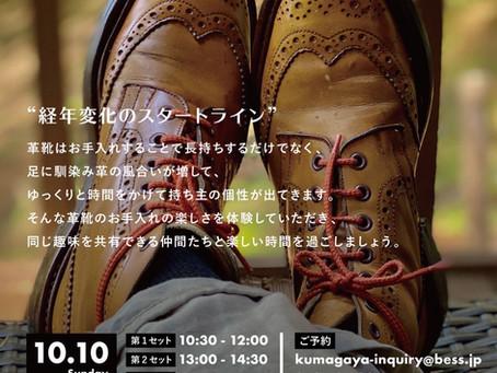 2021/10/10 革靴・ブーツお手入れ無料体験@LOGWAY BASS熊谷